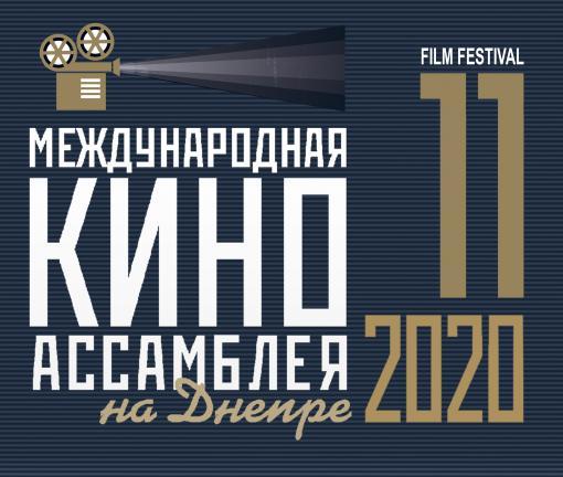 Международная Киноассамблея на Днепре 2020