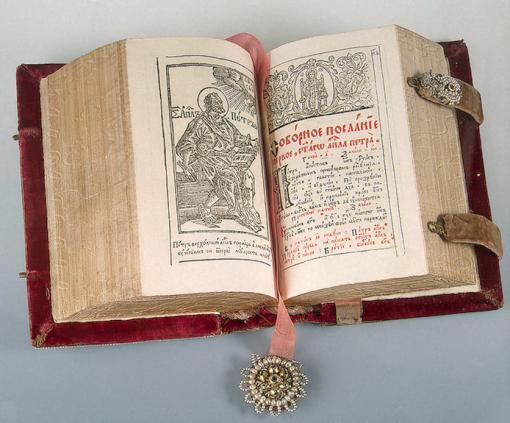 читать евангелие на русском языке бесплатно - фото 8